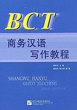 Курс письменного бизнес-китайского
