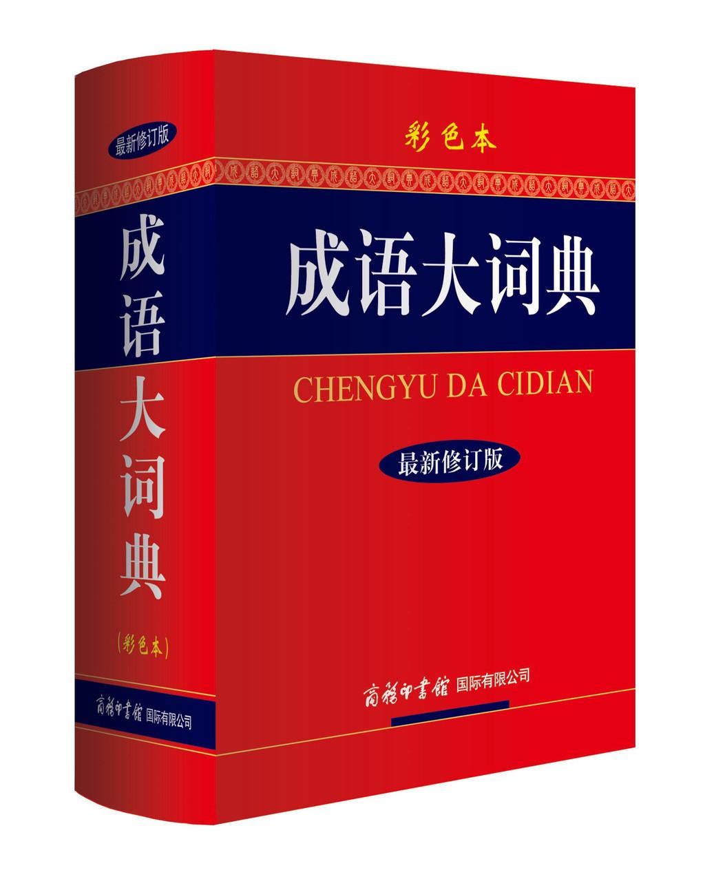 Большой словарь китайских фразеологизмов