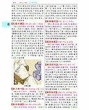 Большой словарь китайских фразеологизмов, фото 2