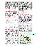 Большой словарь китайских фразеологизмов, фото 3
