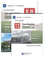 Developing Chinese. Аудирование. Начальный уровень. Часть 1