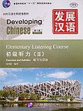 Developing Chinese. Аудирование. Начальный уровень. Часть 2, фото 4