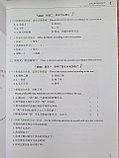 Developing Chinese. Аудирование. Начальный уровень. Часть 2, фото 8