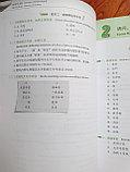 Developing Chinese. Аудирование. Начальный уровень. Часть 2, фото 9