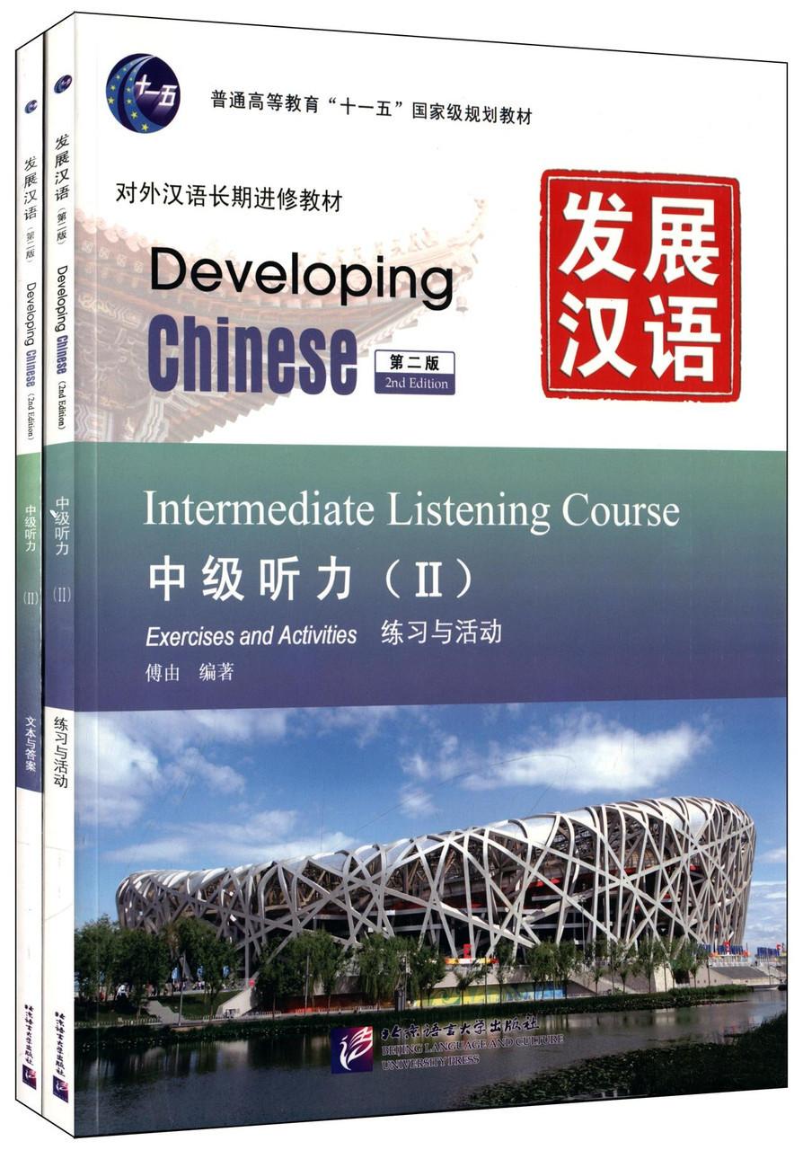 Developing Chinese. Аудирование. Средний уровень. Часть 2