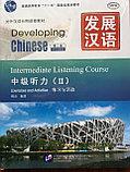 Developing Chinese. Аудирование. Средний уровень. Часть 2, фото 2