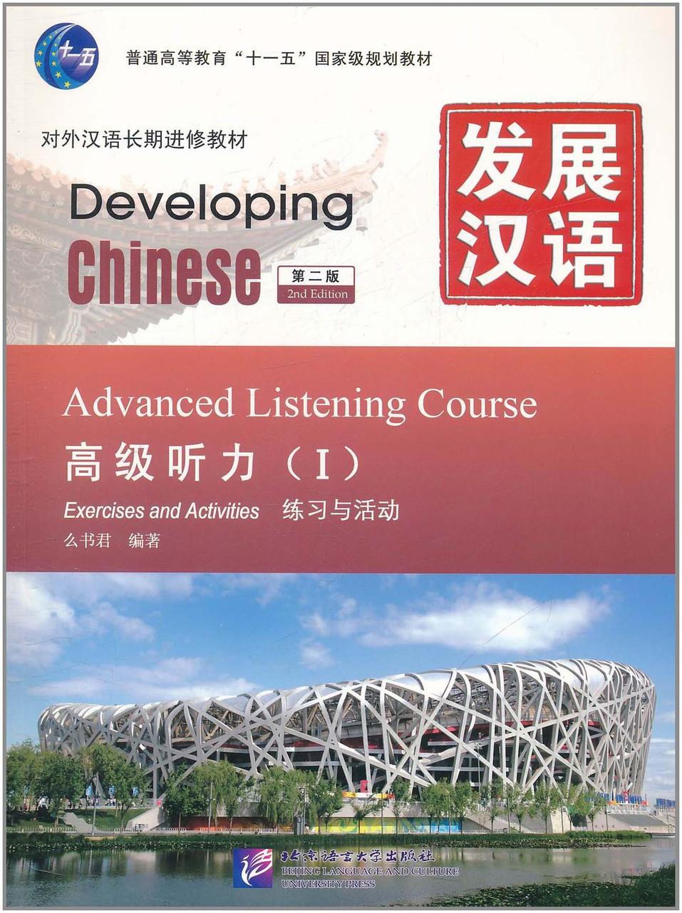 Developing Chinese. Аудирование. Высший уровень. Часть 1