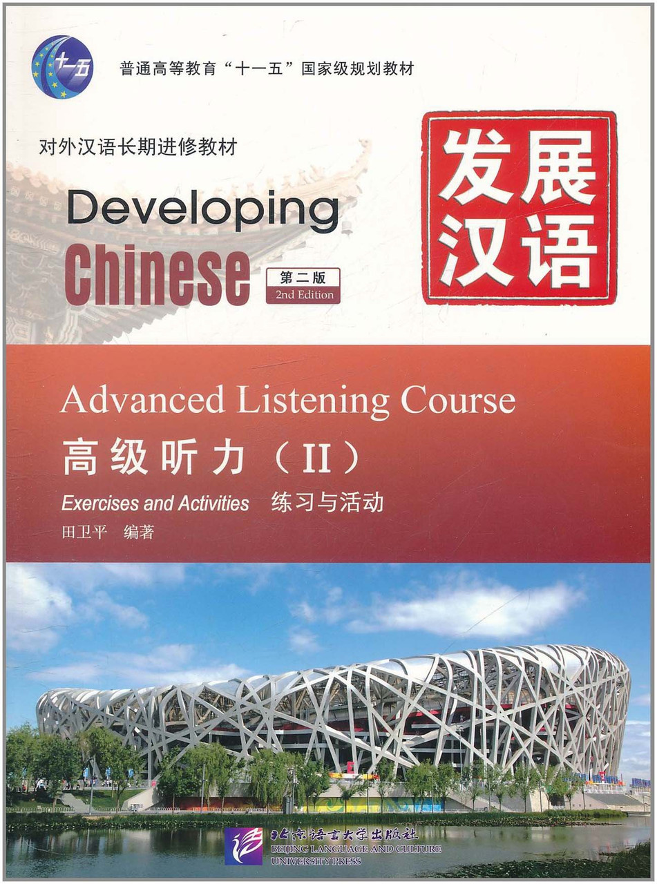 Developing Chinese. Аудирование. Высший уровень. Часть 2