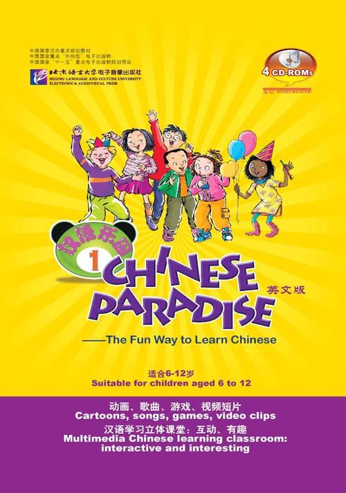 Царство китайского языка. Мультимедийные материалы для первого класса (на английском языке)