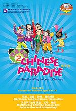 Царство китайского языка. Мультимедийные материалы для второго класса (на английском языке)
