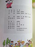 Царство китайского языка. Рабочая тетрадь для начинающих 1А+1Б, фото 3