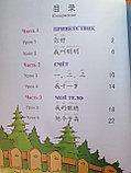 Царство китайского языка. Рабочая тетрадь для начинающих 1А+1Б, фото 4