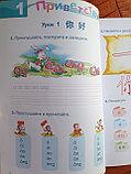 Царство китайского языка. Рабочая тетрадь для начинающих 1А+1Б, фото 6