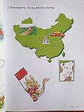 Царство китайского языка. Рабочая тетрадь для начинающих 1А+1Б, фото 7