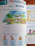 Царство китайского языка. Рабочая тетрадь для начинающих 1А+1Б, фото 8