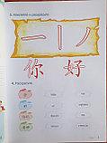Царство китайского языка. Рабочая тетрадь для начинающих 1А+1Б, фото 9