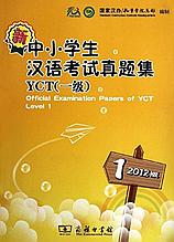 Пособия для подготовки к YCT