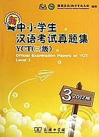 Официальные экзаменационные билеты к экзамену YCT 2012 года. Уровень 3