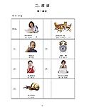 Официальные экзаменационные билеты к экзамену YCT 2012 года. Уровень 2, фото 2