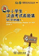 Официальные экзаменационные билеты к экзамену YCT 2012 года. Уровень 4