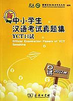 Официальные экзаменационные билеты к экзамену YCT 2012 года. Устный экзамен