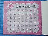 Прописи для написания иероглифов (комплект из 3 прописей), фото 3