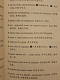 Справочник по русским и китайским пословицам и поговоркам, фото 2