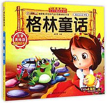 Детские сказки на китайском языке