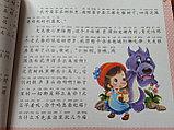 Сказки братьев Гримм на китайском языке, фото 2