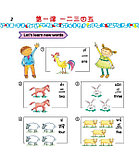 Easy Steps to Chinese for Kids. Учебник 1a (на английском языке), фото 2