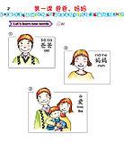 Easy Steps to Chinese for Kids. Учебник 1b (на английском языке), фото 2