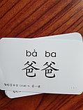 Easy Steps to Chinese for Kids. Карточки с картинками 1b, фото 8