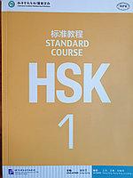 HSK Standard Course 1 уровень Учебник