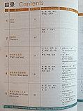 HSK Standard Course 1 уровень Учебник, фото 2