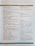 HSK Standard Course 1 уровень Учебник, фото 3