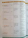 HSK Standard Course 1 уровень Учебник, фото 4
