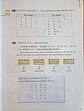 HSK Standard Course 1 уровень Учебник, фото 9