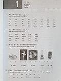 HSK Standard Course 1 уровень Упражнения, фото 3