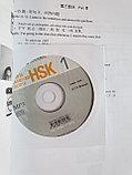 HSK Standard Course 1 уровень Упражнения, фото 8