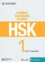 HSK Standard Course 1 уровень Пособие для преподавателей