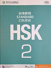HSK Standard Course 2 уровень Учебник