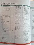 HSK Standard Course 2 уровень Учебник, фото 2