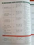 HSK Standard Course 2 уровень Учебник, фото 4