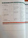 HSK Standard Course 2 уровень Учебник, фото 5
