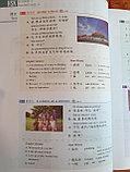 HSK Standard Course 2 уровень Учебник, фото 8