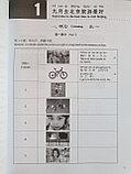 HSK Standard Course 2 уровень Упражнения, фото 3
