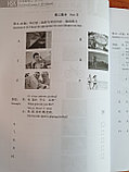HSK Standard Course 2 уровень Упражнения, фото 4
