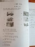 HSK Standard Course 2 уровень Упражнения, фото 6