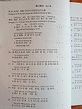 HSK Standard Course 2 уровень Упражнения, фото 8