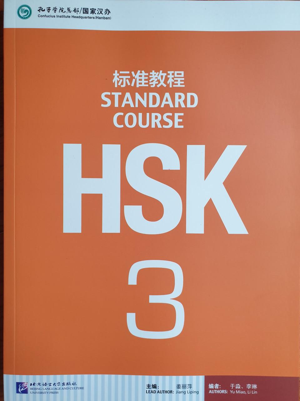 HSK Standard Course 3 уровень Учебник